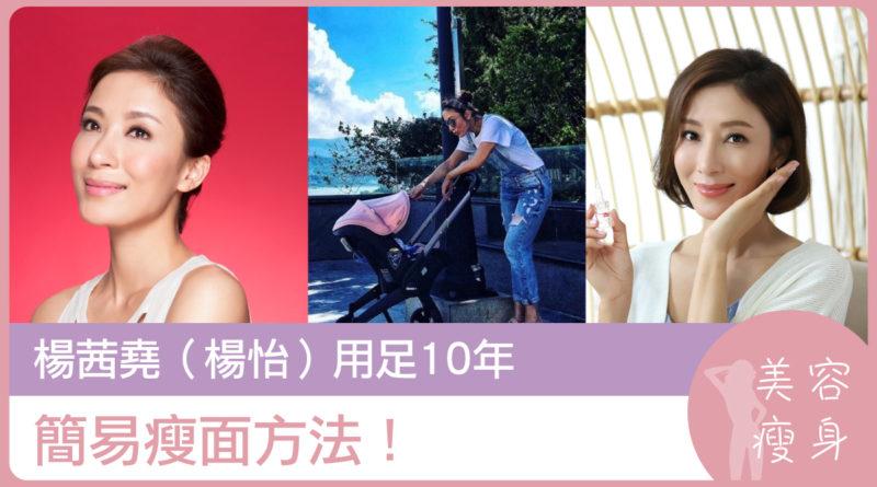 楊茜堯(楊怡)用足10年  簡易瘦面方法   美容瘦身