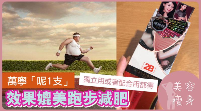 萬寧「呢1支」| 效果媲美跑步減肥 | 獨立用或者配合用都得 …