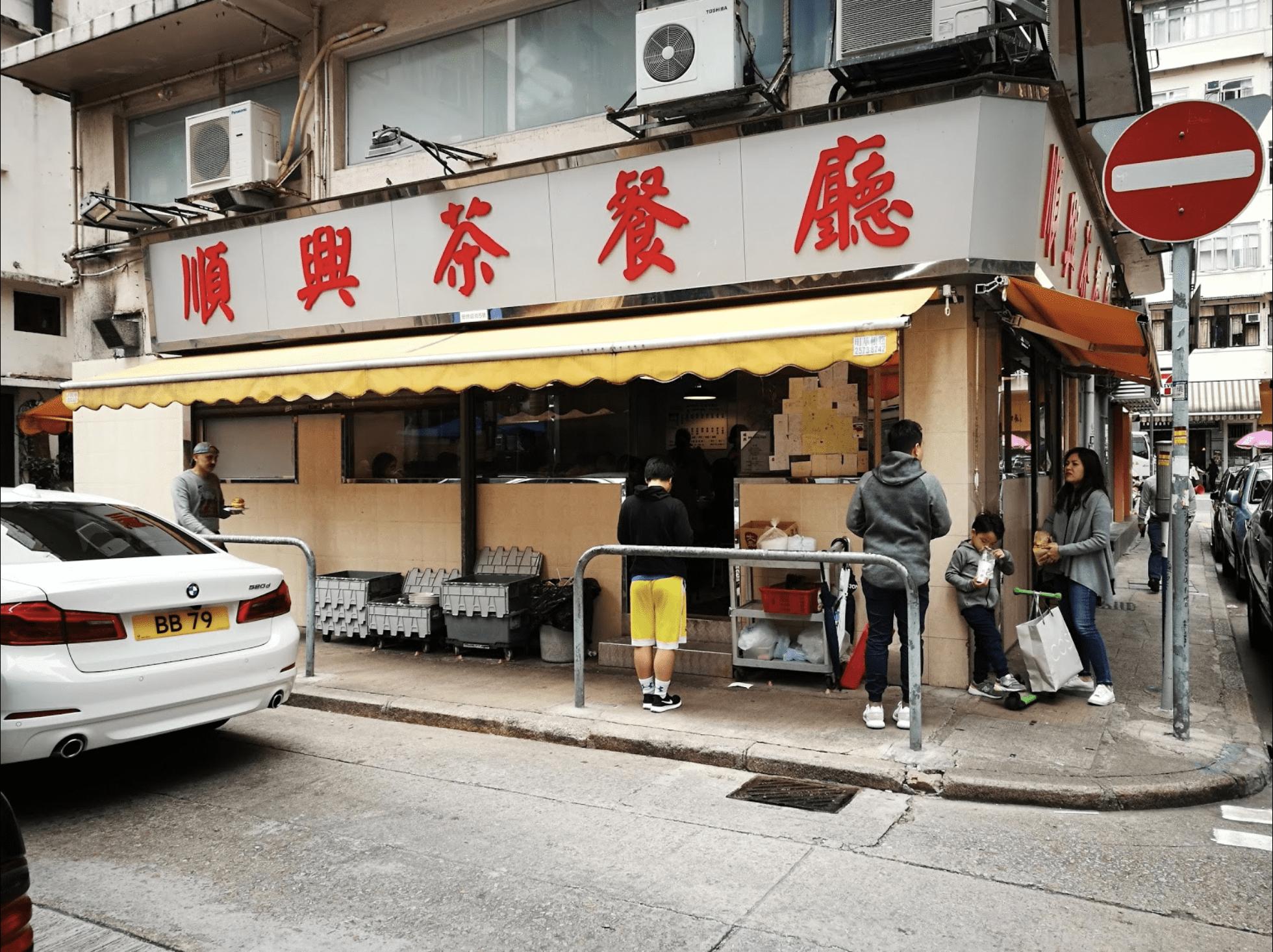 大坑美食 / 馳名滑蛋平民茶餐廳 / 順興茶檔
