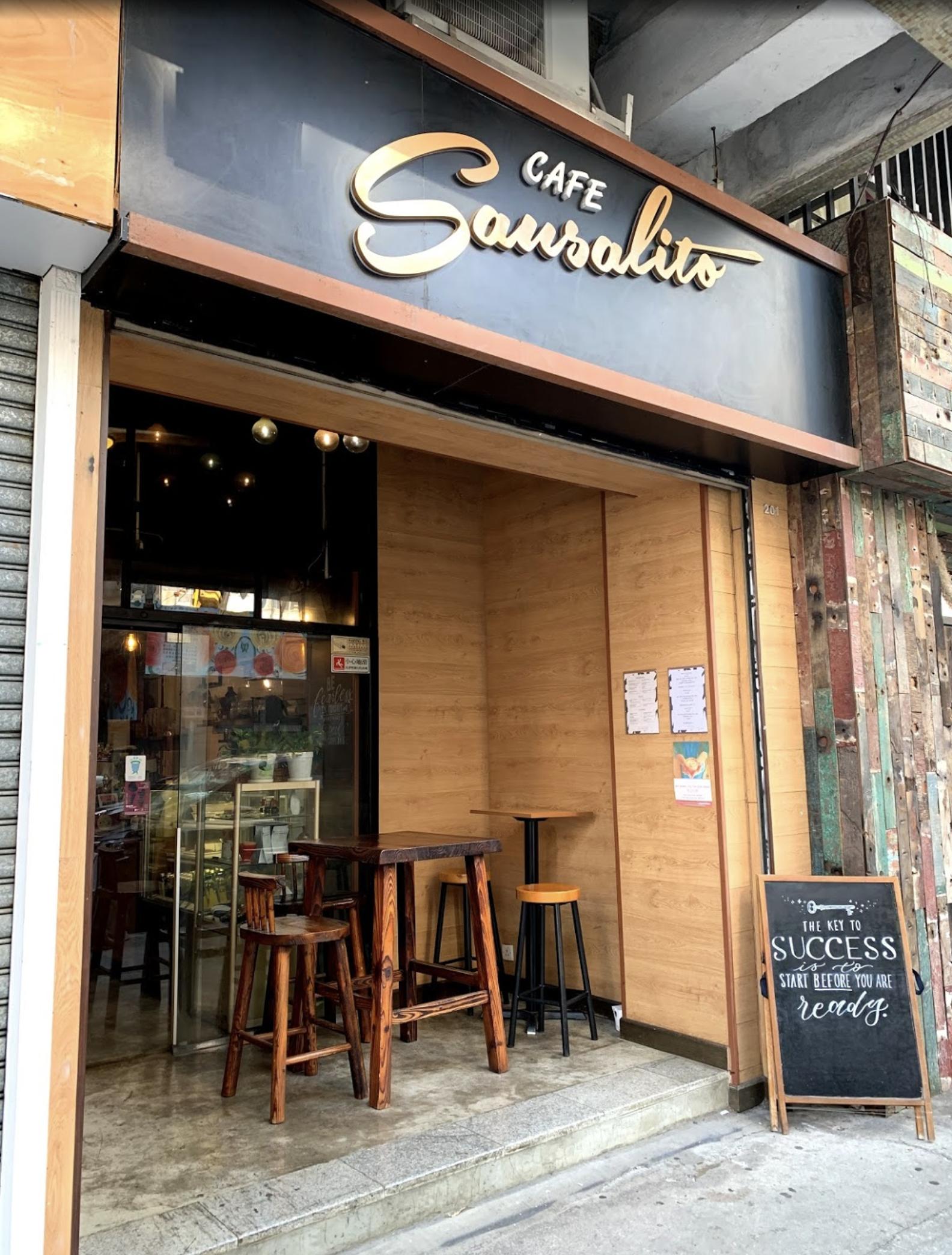 深水埗餐廳 / Café Sausalito