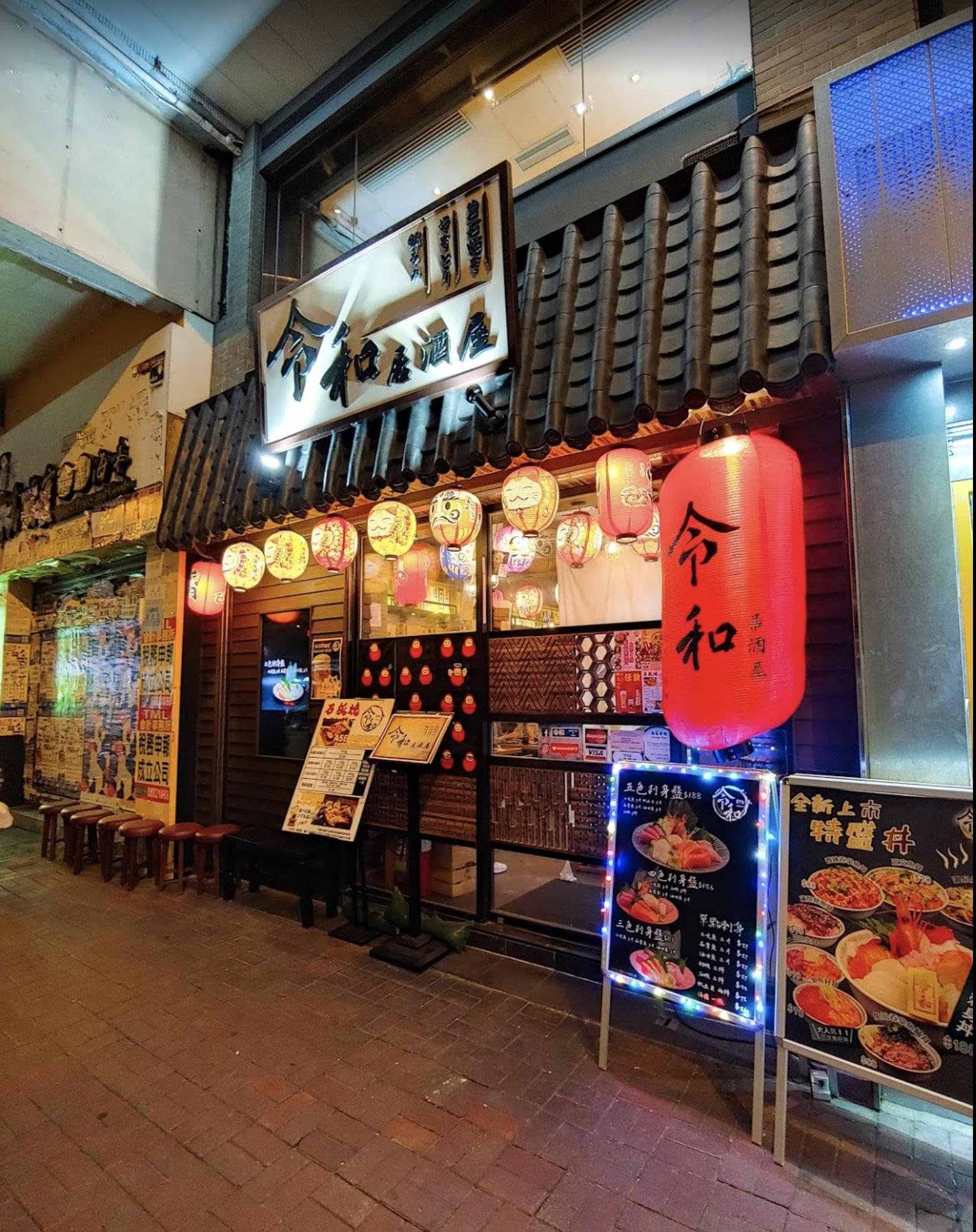 旺角燒肉餐廳/令和居酒屋/