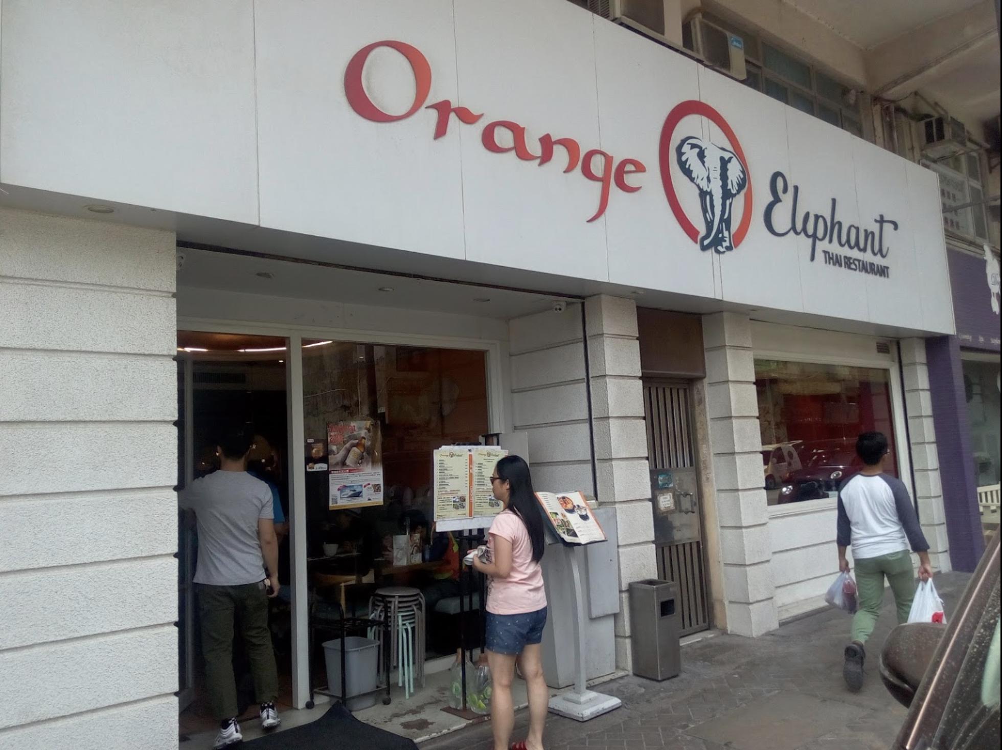 九龍城美食/Orange Elephant