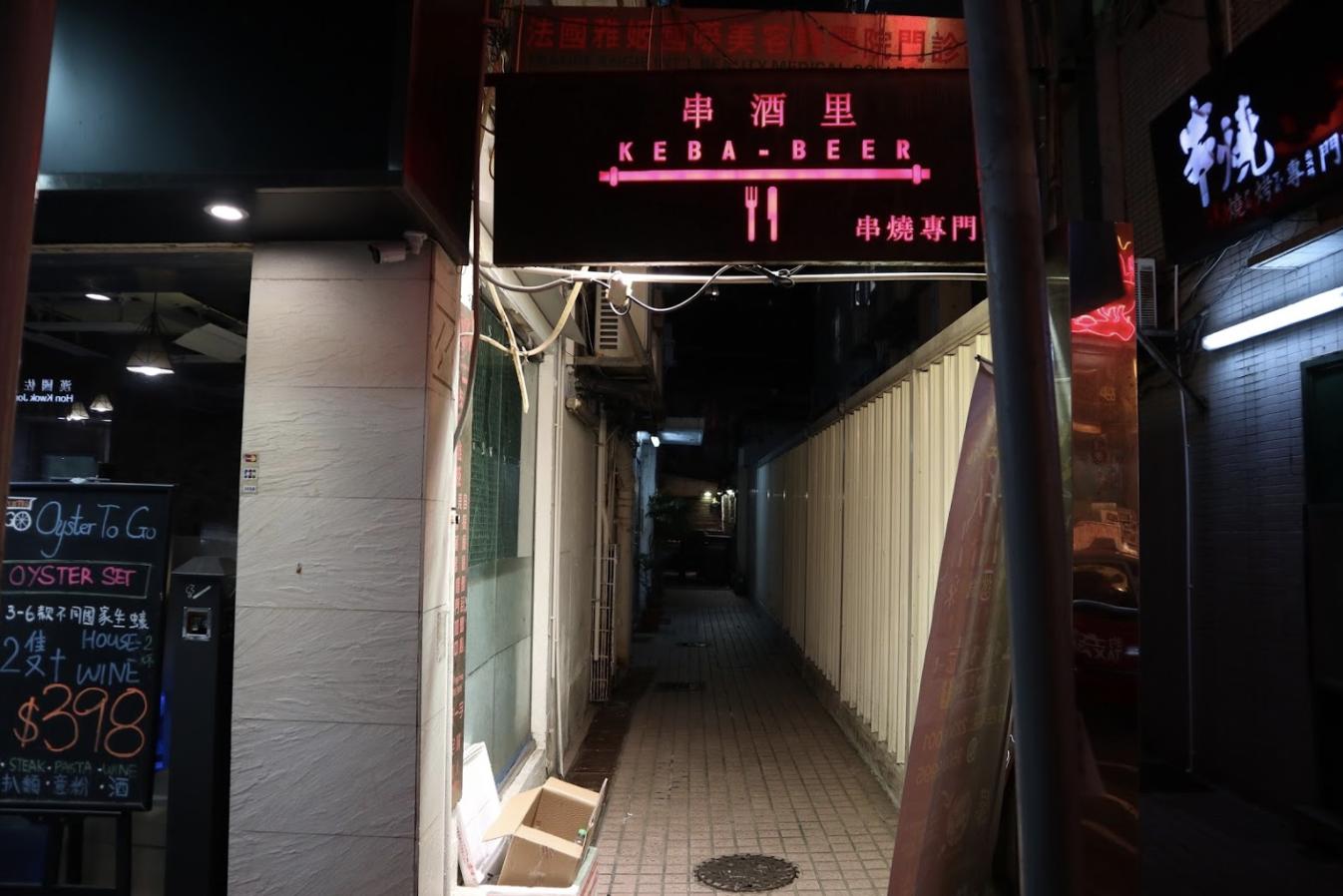 旺角燒肉/串酒里/鋪頭都比較隱蔽,係後巷裡, 但入到去雖然細但好有氣氛,好岩啲人傾計既地方。