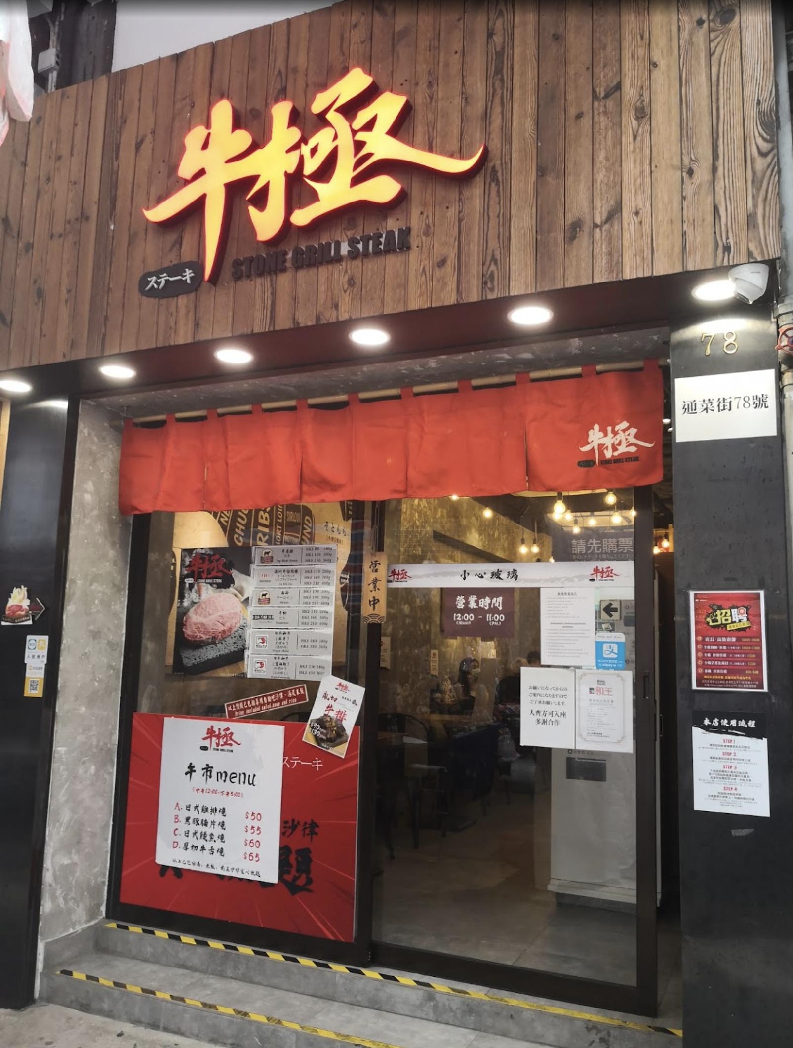 旺角燒肉/牛極/