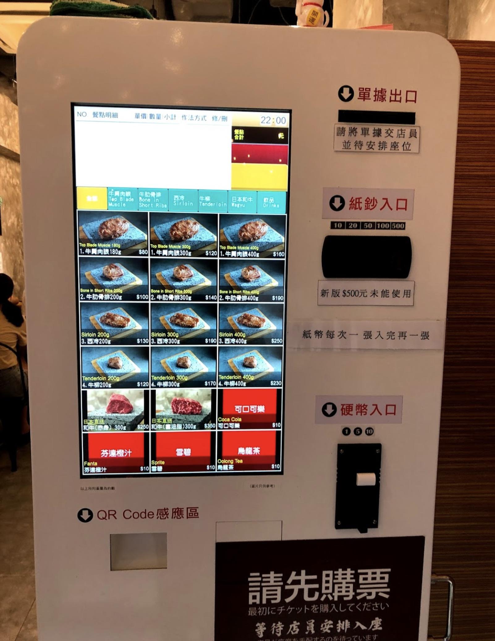 旺角燒肉/牛極/一入到去有部自動售賣機,好清楚整齊放好晒食物既價錢同圖片,好方便。