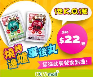 一餐急救 Kill Meal-火鍋急救 燒烤急救,邊爐燒烤事後丸 1包KO1餐,你從此餐餐食到盡,HKTVmall有售