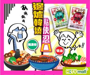 一餐急救 Kill Meal-火鍋急救 燒烤急救,邊爐韓燒點使忍口 1包KO1餐,吸油、隔澱粉,你從此餐餐食到盡,HKTVmall有售