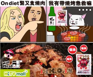 一餐急救 Kill Meal-燒烤急救, 1包KO1餐,On diet緊又食燒肉,我有帶燒烤急救嘛,HKTVmall有售