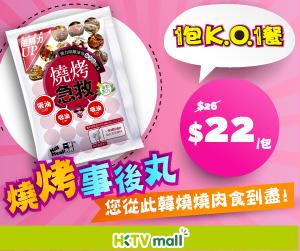 一餐急救 Kill Meal-燒烤急救,燒烤事後丸 1包KO1餐,你從此韓燒燒肉食到盡,HKTVmall有售