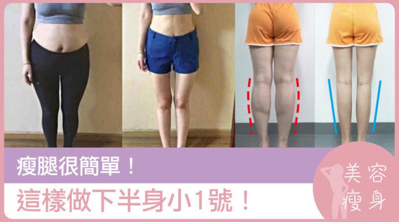 瘦腿很簡單這樣做下半身小1號
