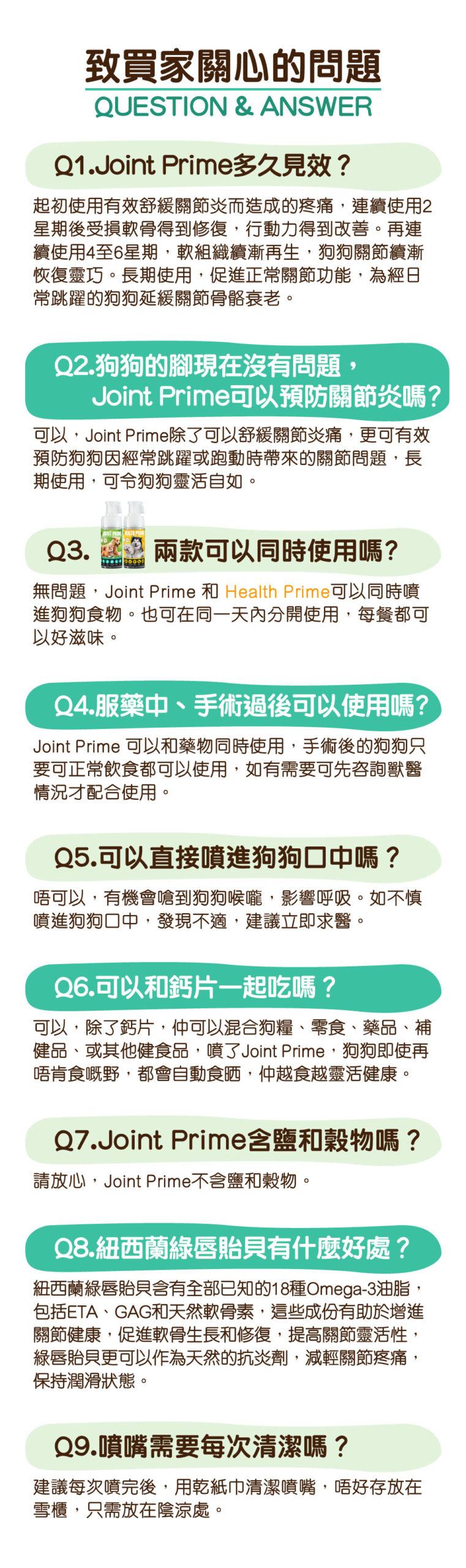 Pet Pet Premier, Joint Prime, Health Prime, 狗狗神仙粉, 關節神仙粉, 狗保健品 Q&A