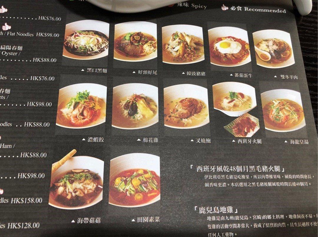 好湯好麵2
