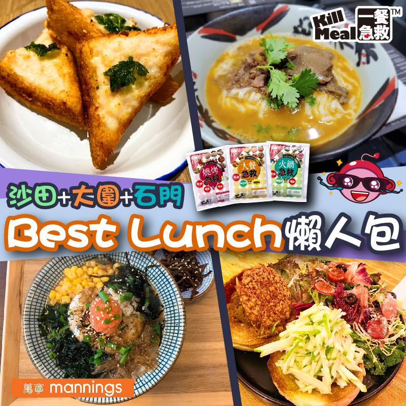 沙田美食 大圍石門Top 5 Best lunch懶人包/(網上圖片)/沙田+大圍+石門Best Lunch懶人包