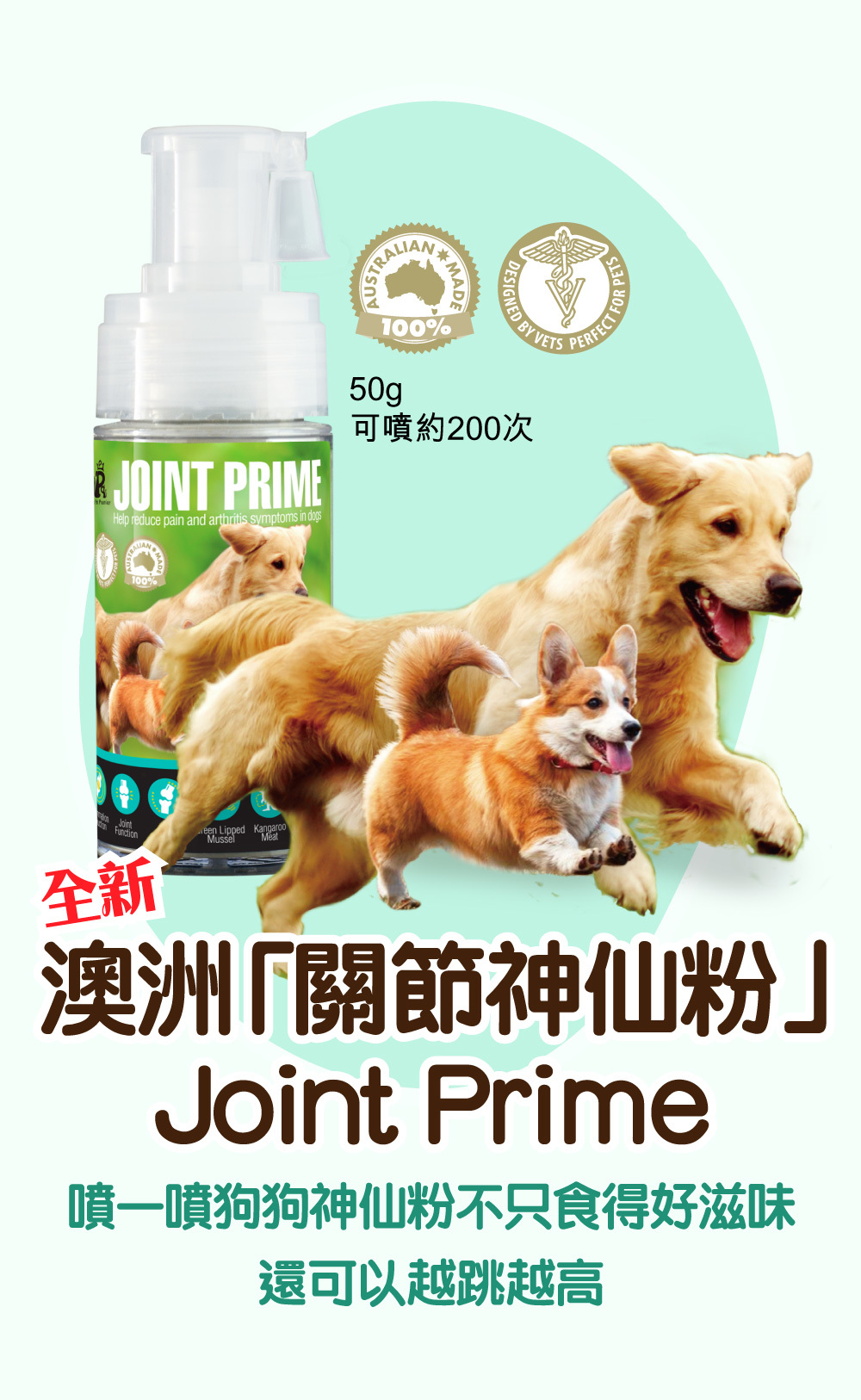 Pet Pet Premier, Joint Prime, Health Prime, 狗狗神仙粉, 關節神仙粉, 狗保健品,澳洲健骨抗關節炎噴劑