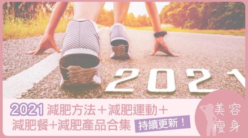 【2021】減肥方法+減肥運動+減肥餐+減肥產品合集| 持續更新!