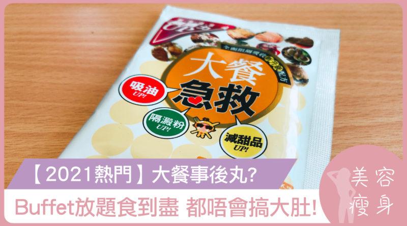 萬寧2021話題產品實現:1餐半餐點食都唔怕肥 (包括放題、自助餐)