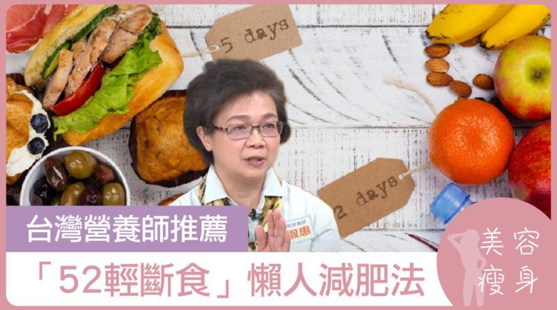 台灣營養師推薦「52輕斷食」懶人減肥法