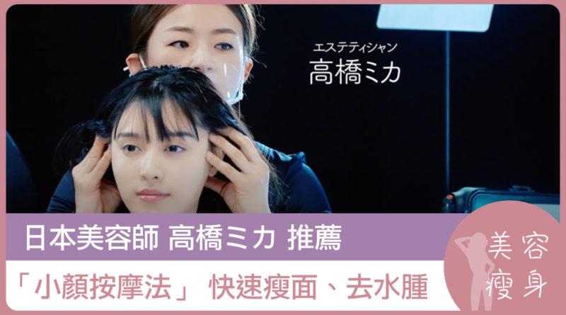 日本美容師高橋ミカ推薦「小顏按摩法」 快速瘦面、去水腫