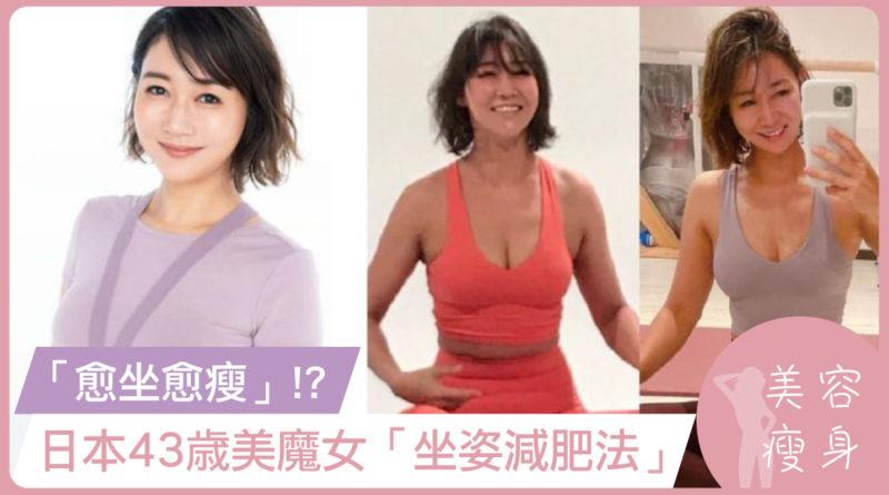 「愈坐愈瘦」!日本43歳美魔女「坐姿減肥法」!