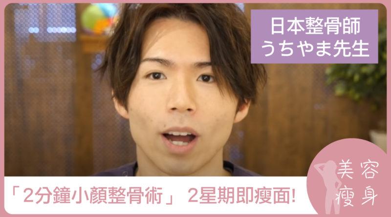 日本整骨師うちやま先生「2分鐘小顏整骨術」 2星期即瘦面!