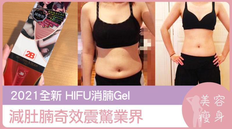 2021全新 HIFU消腩gel | 減肚腩奇效震驚業界 | 美容瘦身