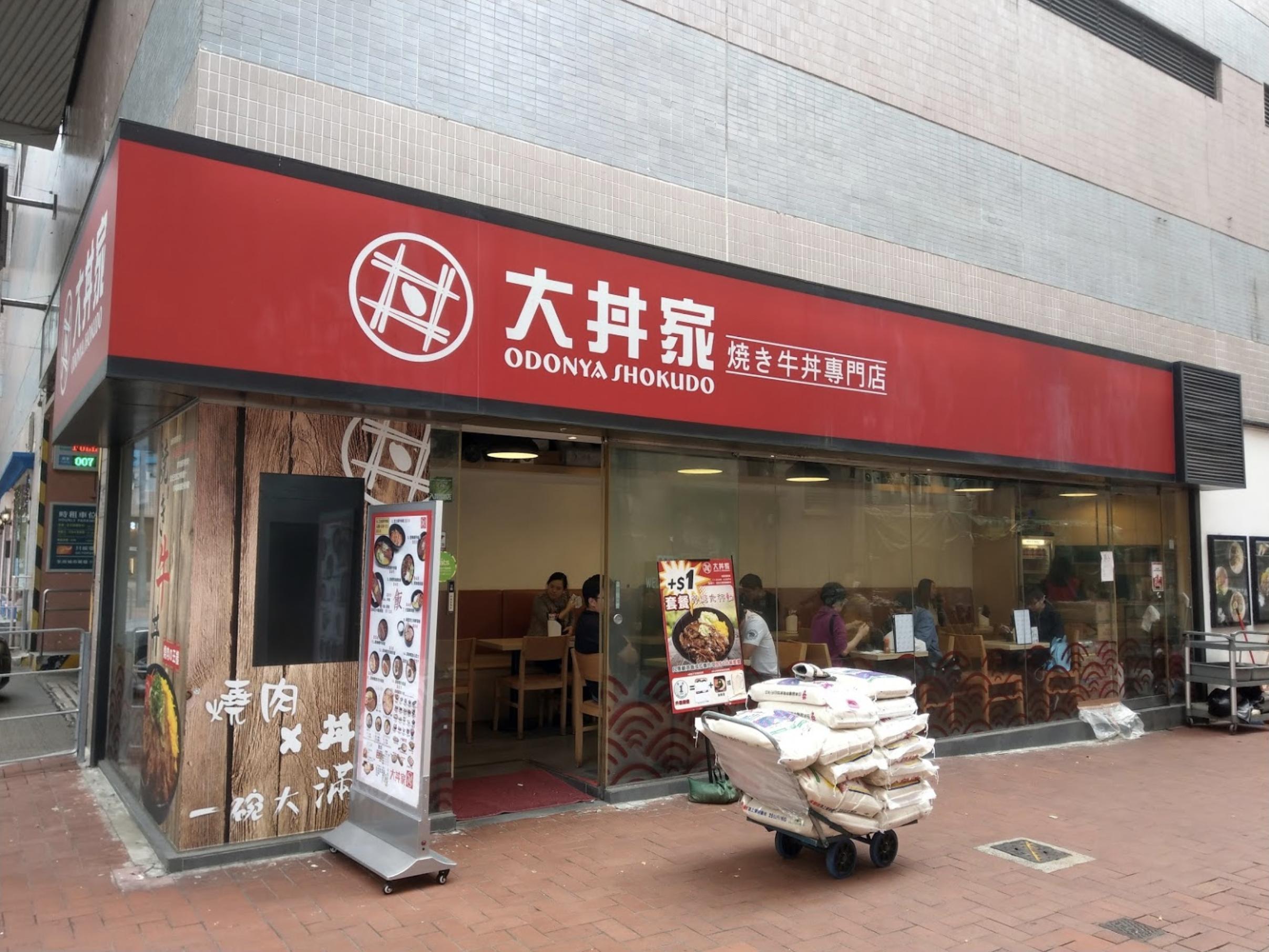 1. 大丼家燒烤牛丼餐廳專門店