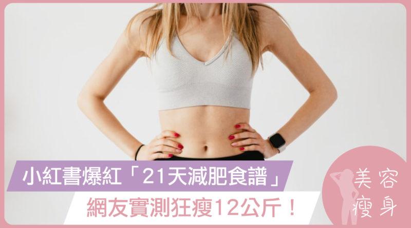 小紅書爆紅「21天減肥食譜」!網友實測狂瘦12公斤!