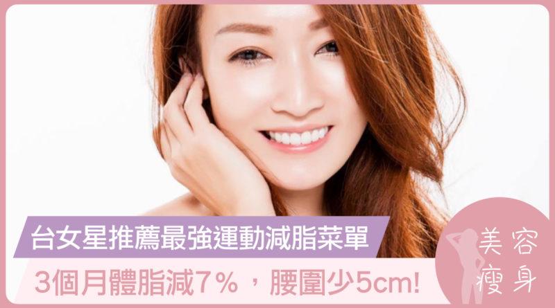台女星推薦最強運動減脂菜單! 3個月體脂減7%,腰圍少5cm!