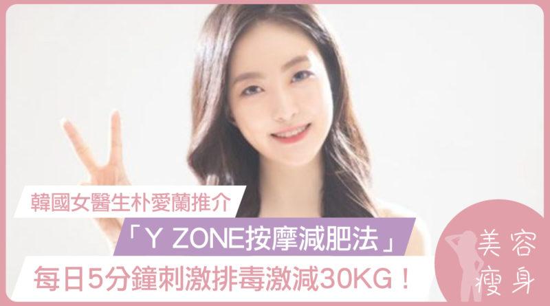 韓國女醫生朴愛蘭推介「Y ZONE按摩減肥法」 每日5分鐘刺激排毒激減30KG!