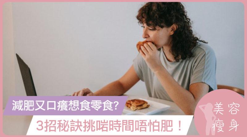 減肥又口癢想食零食? 3招秘訣挑啱時間唔怕肥!