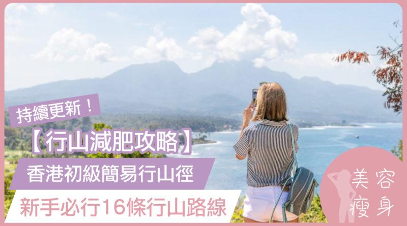 【行山減肥攻略🌄】香港初級簡易行山徑,新手必行16條行山路線!(持續更新!!)
