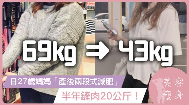 日27歲媽媽「產後兩段式減肥」半年鏟肉20公斤!