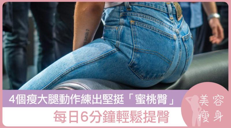 4 個瘦大腿動作練出堅挺「蜜桃臀」,每日6分鐘輕鬆提臀