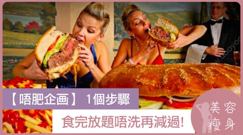 唔肥企画 1個步驟 | 食完唔洗再減過!