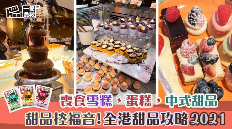 甜品放題2021|任食酒店、餐廳甜品、定量Tea Set|甜品控福音!