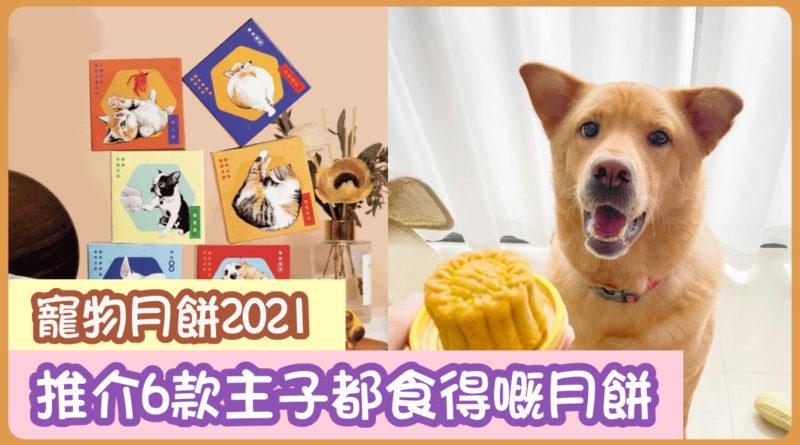 寵物月餅2021| 推介6款主子都食得嘅月餅