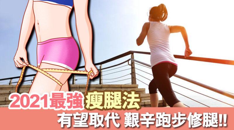 2021最強瘦腿法 | 有望取代 艱辛跑步修腿!